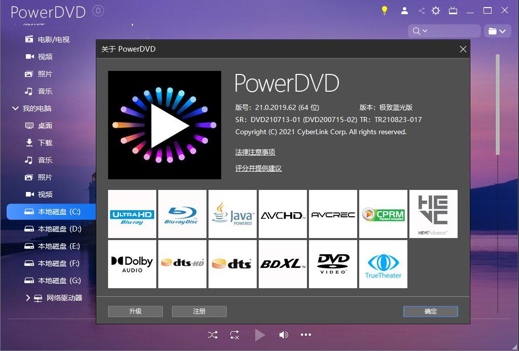 CyberLink PowerDVD Ultra v21.0.2019.62 Multilingual 多语言中文注册版