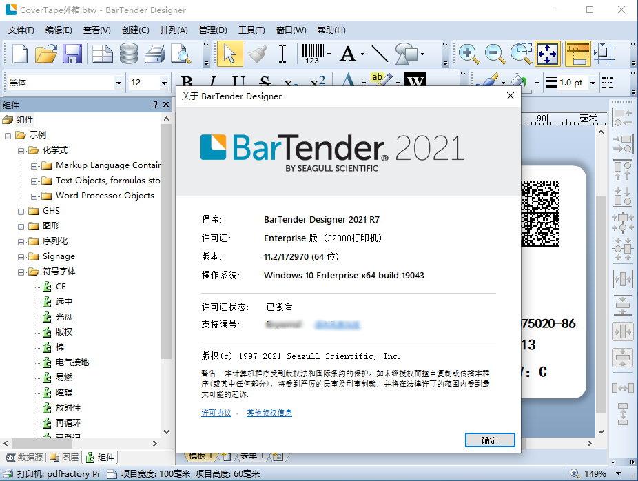 BarTender Enterprise 2021 R7 v11.2.172970 x64 多语言中文注册版-标签条码设计打印软件