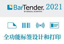 BarTender Enterprise 2021 R7 v11.2.172970 x64 多语言中文注册版-全功能标签条码设计打印软件-联合优网