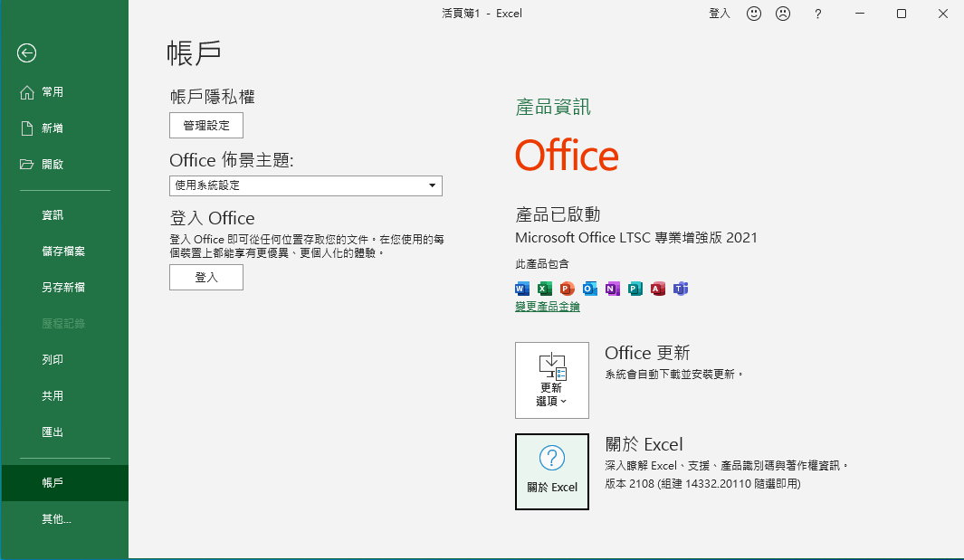 Microsoft Office LTSC 2021 专业增强版正式版离线IMG合集-简体中文/繁体中文/英文