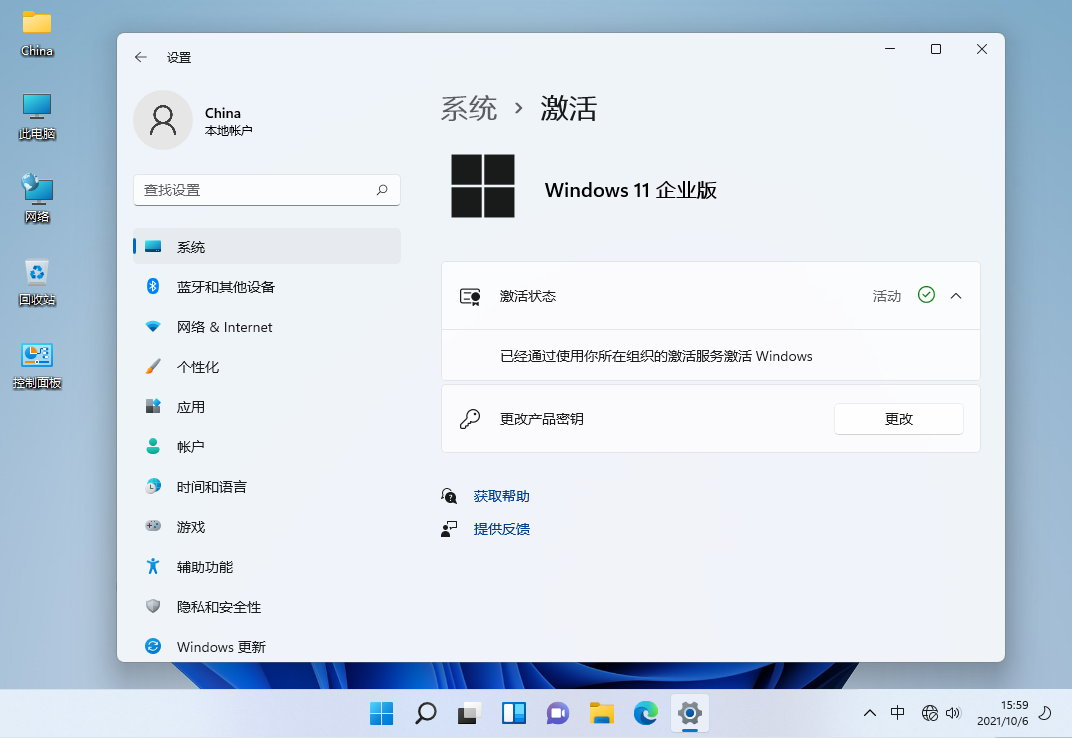 Windows 11 v21H2 正式版发布附官方MSDN ISO镜像-简体中文/繁体中文/英文
