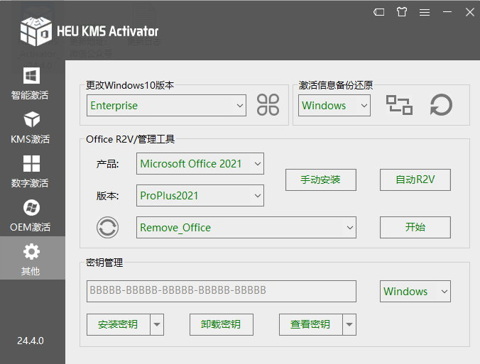 HEU KMS Activator v24.4.0.0 正式版-全能Windows/Office激活神器