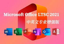Microsoft Office LTSC 2021 专业增强版正式版离线IMG合集-简体中文/繁体中文/英文-联合优网