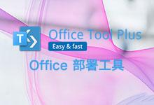 Office Tool Plus v8.2.7 最新正式版 - 实用的 Office 部署工具-联合优网